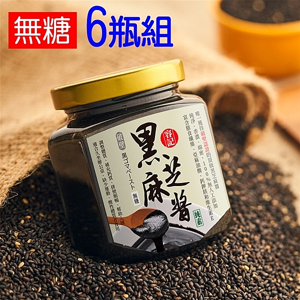 [容記] 破壁營養健康純濃黑芝麻醬 -無糖 (6瓶裝/附盒)