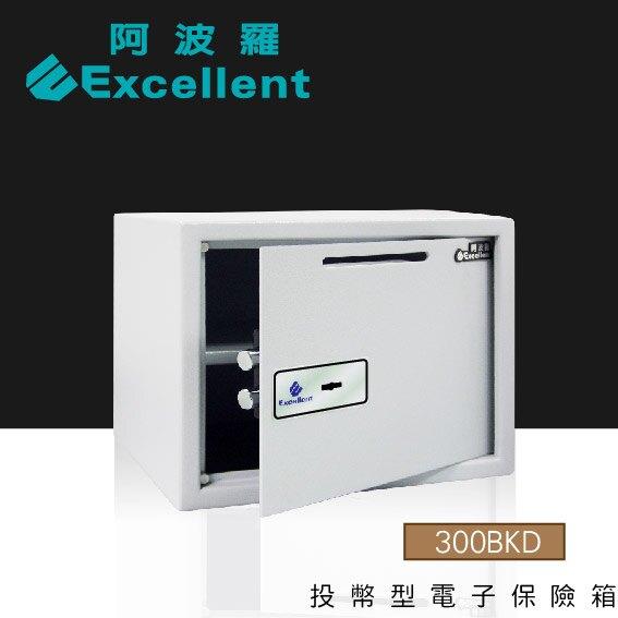 【 阿波羅EXCLLNET】保險箱投幣型300BKD