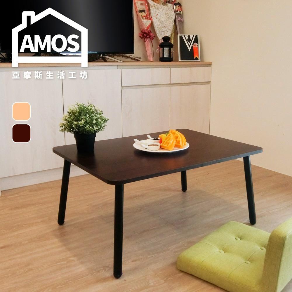 Amos 亞摩斯 和風簡約茶几小方桌 DAA047 廠商直送
