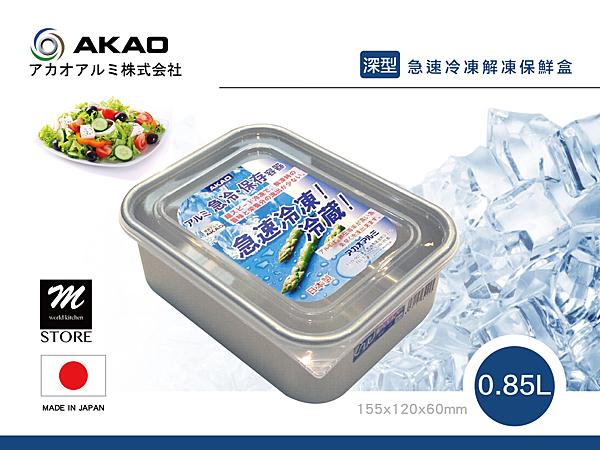 AKAO 深型鋁合金急速冷凍解凍保鮮盒-0.85L 《Mstore》
