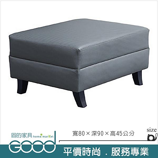 《固的家具GOOD》261-5-AM 福岡沙發腳踏【雙北市含搬運組裝】