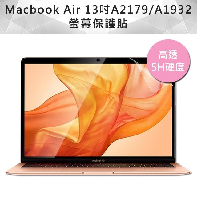 全新 MacBook Air 13吋A2179/A1932高透高硬度5H螢幕保護貼
