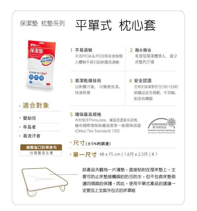 (#限宅配)3M平單式保潔墊枕頭套1入 PD1111-7100029341【AF05057】i-style 居家生活