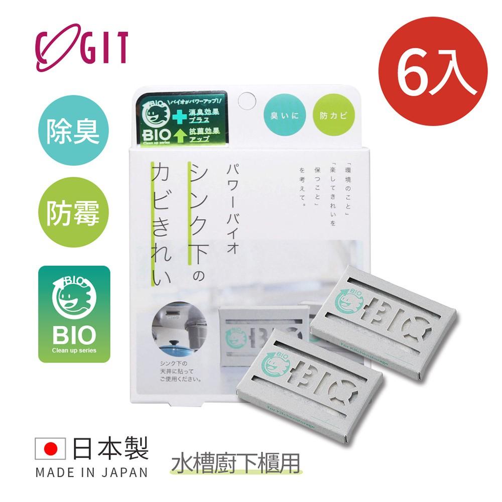 【日本COGIT】日製BIO長效除臭防霉貼片盒(威力加強版)-水槽廚下櫃用-6入