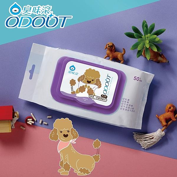【臭味滾】(量販10包)狗用 除臭抑菌濕紙巾(50抽) 寵物濕紙巾 抑菌 除臭 屎尿 身體清潔 溫和不刺激