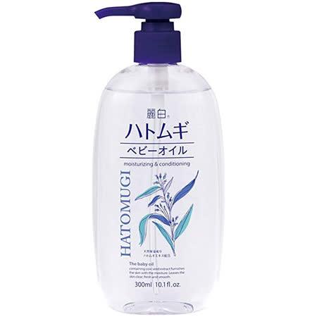 日本品牌【熊野油脂】麗白薏仁精華嬰兒油
