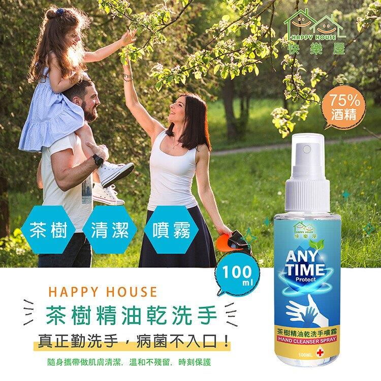 【HAPPY HOUSE】茶樹精油乾洗手噴霧/凝露/凝膠 任選 100ML