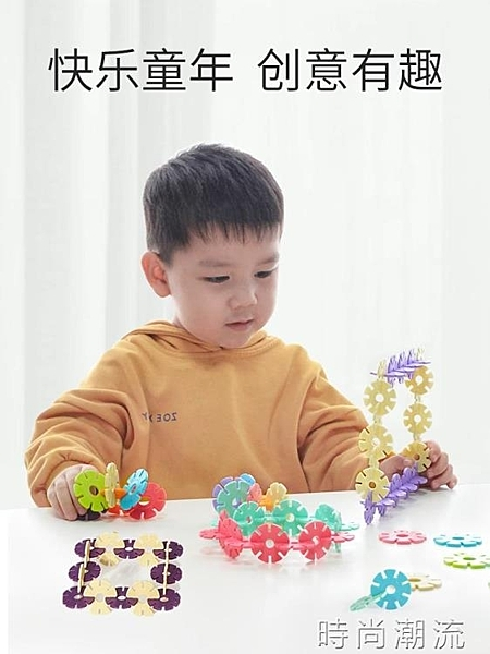 積木玩具雪花片男孩女孩子塑料拼插加厚大號早教益智拼裝