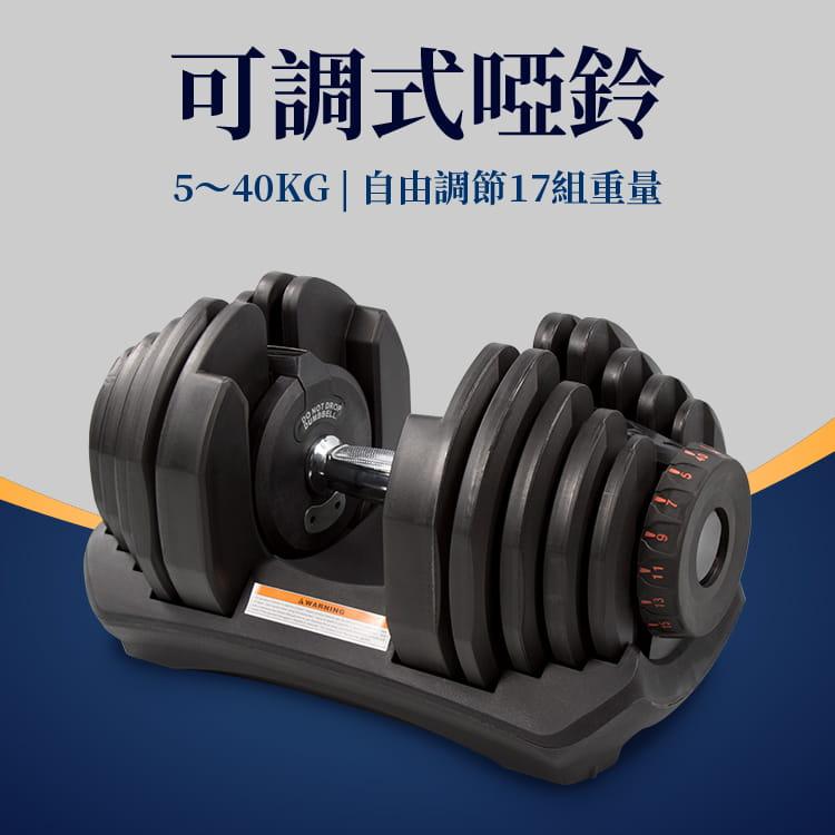 快速調整型啞鈴40公斤