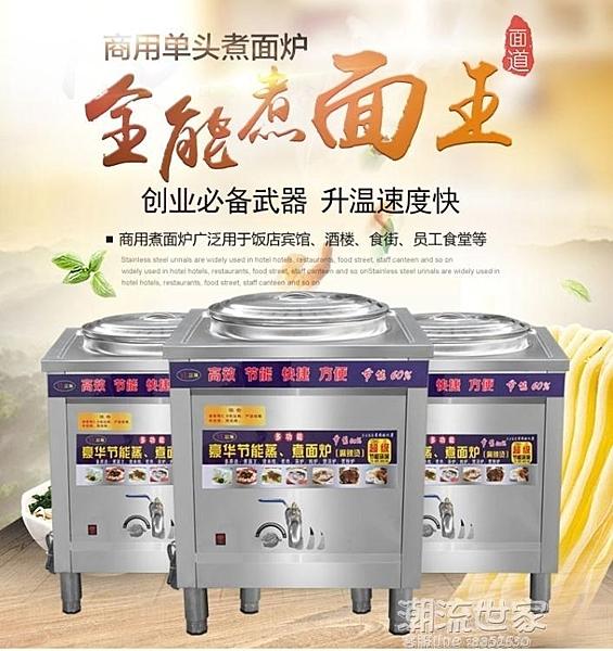 煮面爐商用電煮爐圓桶燃氣天然氣外方內圓湯面爐煮面機煮面鍋商用MBS『潮流世家』