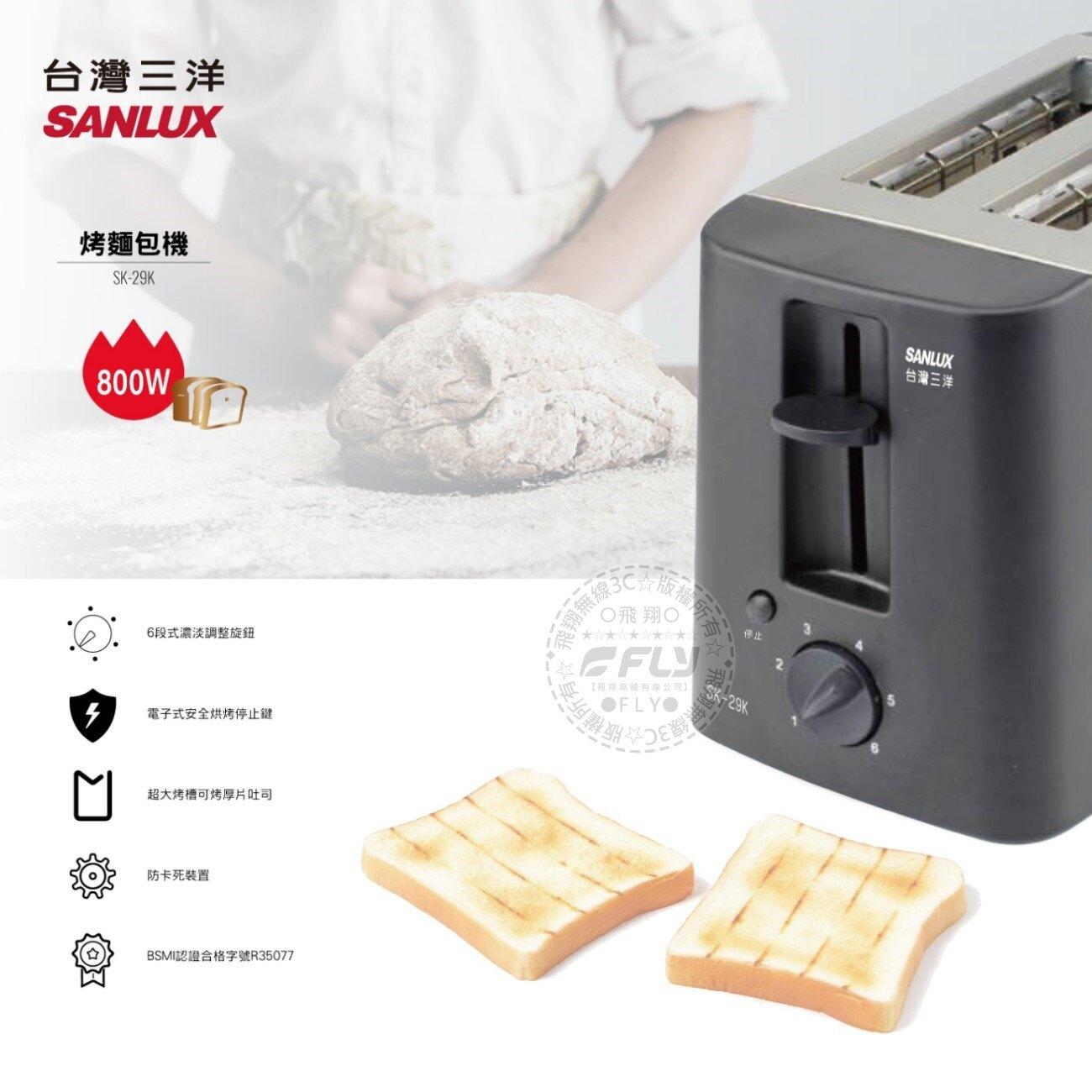 《飛翔無線3C》SANLUX 台灣三洋 SK-29K 烤麵包機│公司貨│電子式 6段濃淡 可烤厚片土司