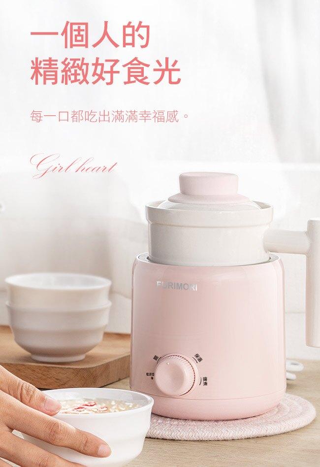 電燉養生杯 MINI GD☀️現貨特價❤️FU-D601 富力森FURIMORI 燉鍋 600ml 加熱 燉湯 加熱 陶瓷內膽 電燉杯