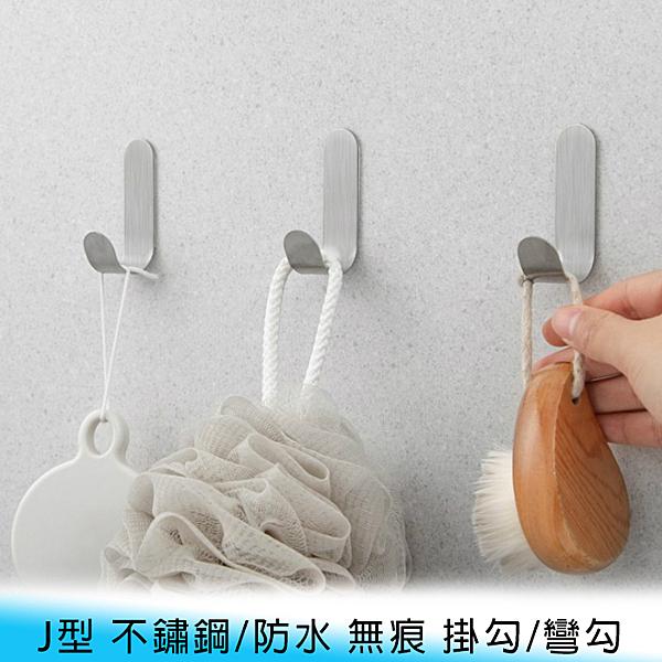 【妃航】8入 免打孔/無痕 黏貼式 J型 不鏽鋼/防水 穩固/耐重 廚房/浴室/置物架 牆壁 掛勾