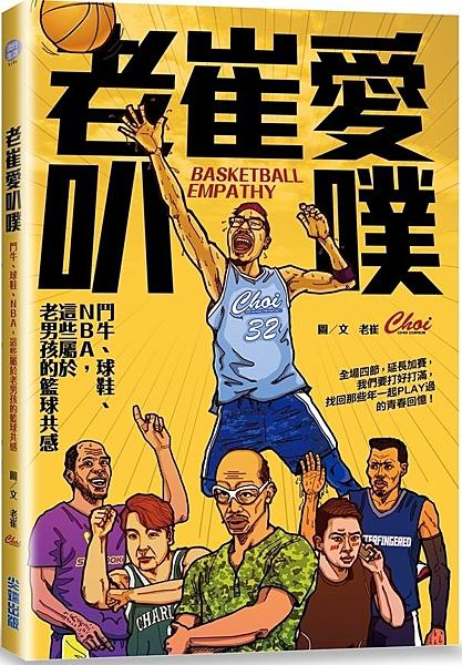老崔愛叭噗:鬥牛、球鞋、NBA,這些屬於老男孩的籃球共感n作者:老崔