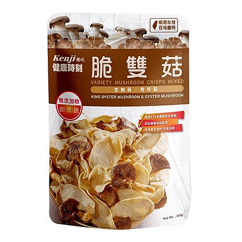 【 現貨 】健司脆雙菇 350公克