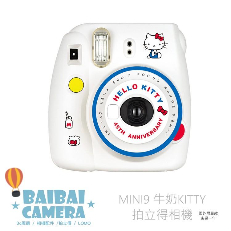 拍立得相機 牛奶 KITTY mini9 mini 9 富士 拍立得相機 拍立得 店保一年 BaiBaiCamera