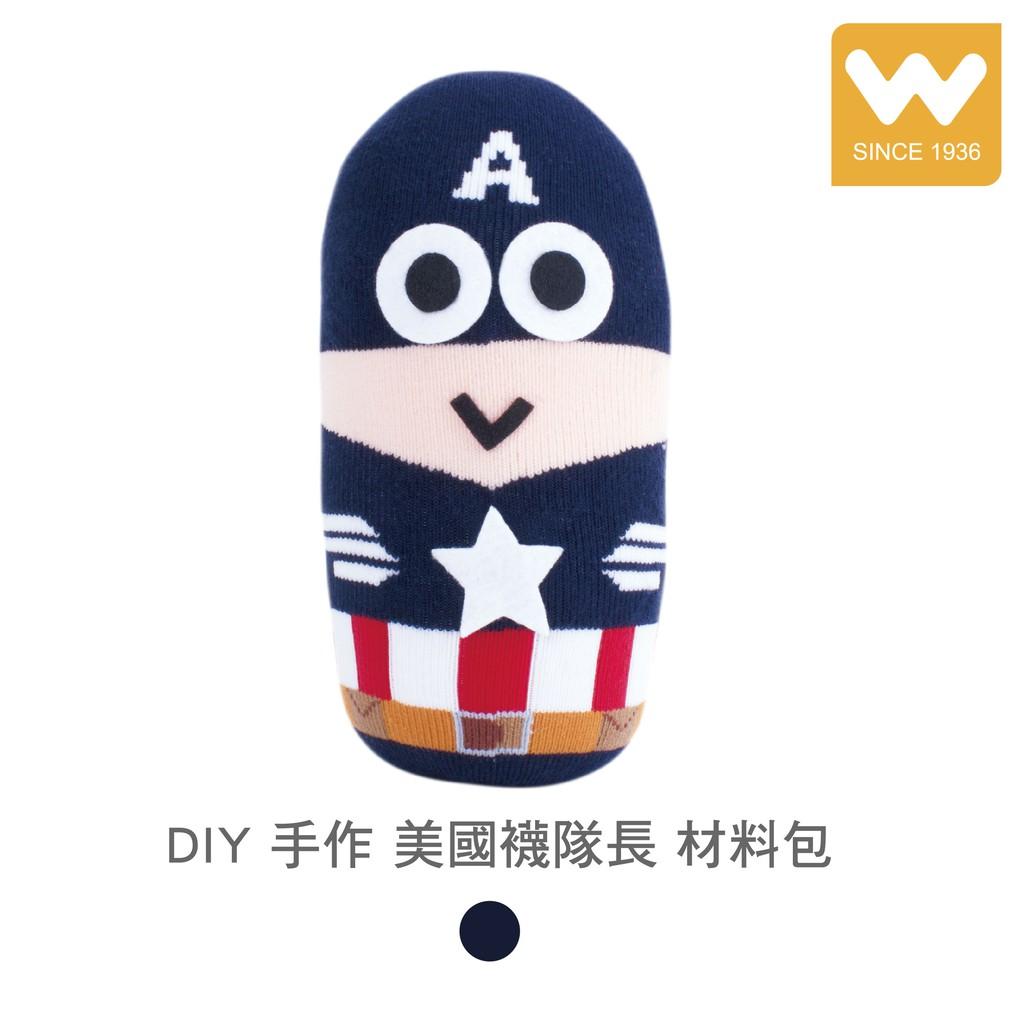 【W 襪品】DIY 手作 美國襪隊長 材料包
