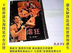 二手書博民逛書店罕見虐狂8878 (日)森村誠一 雲南人民出版社 出版1994