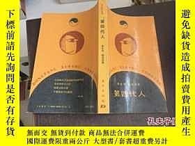 二手書博民逛書店第四代人罕見私藏11802 張永傑 程遠忠 著 東方出版社 出版