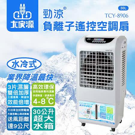 大家源 勁涼負離子遙控空調扇30L TCY-8906