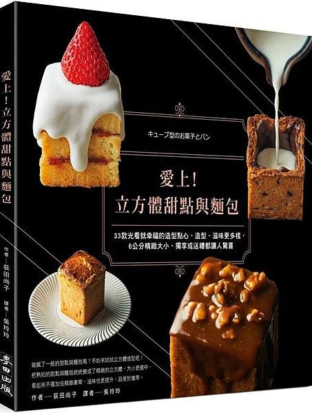 愛上!立方體甜點與麵包:33款光看就幸福的造型點心,造型、滋味更多樣,6公分精緻...