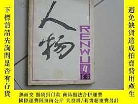 二手書博民逛書店人物罕見(1988年4期)7938 《人物》編輯部 《人物》編輯