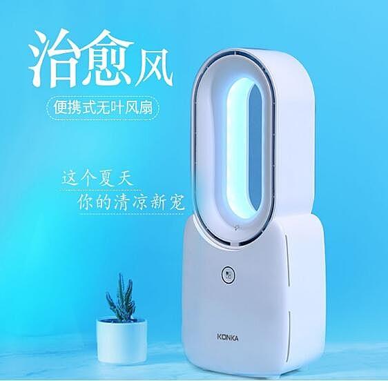 台灣現貨當天寄出 無葉風扇 創意新款電風扇便攜式USB小風扇辦公家用充電桌面無葉風扇 酷男