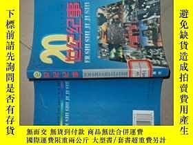 二手書博民逛書店20世紀紀事罕見館藏7938 辛華,魯華主編 新華出版社 出版2