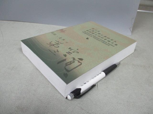【書寶二手書T6/大學文學_CFP】第七屆全國台灣文學研究生學術論文研討會論文集_2010年