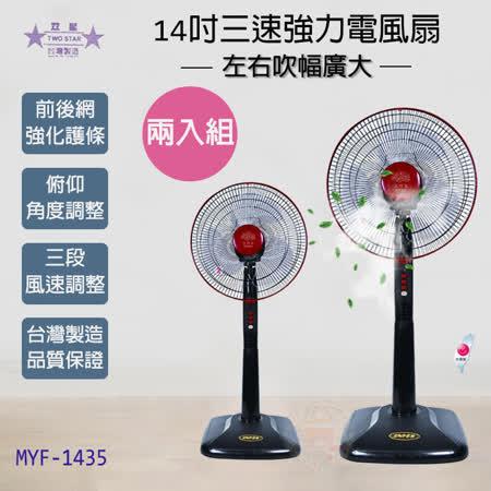 超值兩入組↘五月花 14吋強力電風扇 MYF-1435