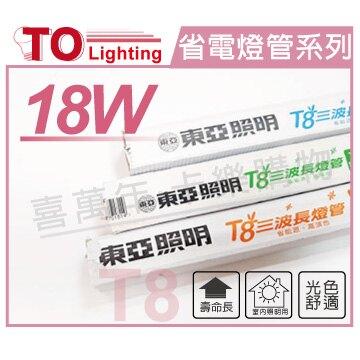 (25入)TOA東亞 FL20/18L-EX/T8 18W 3000K 黃光 太陽神 三波長T8日光燈管 _ TO100037