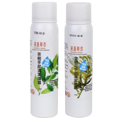 求真草本 MIT清潔噴霧鋼瓶120ML-金銀花x1+茶樹x1