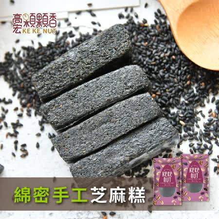 【高宏顆顆香】台灣手工黑芝麻系列-綿密手工芝麻糕(80g/包)