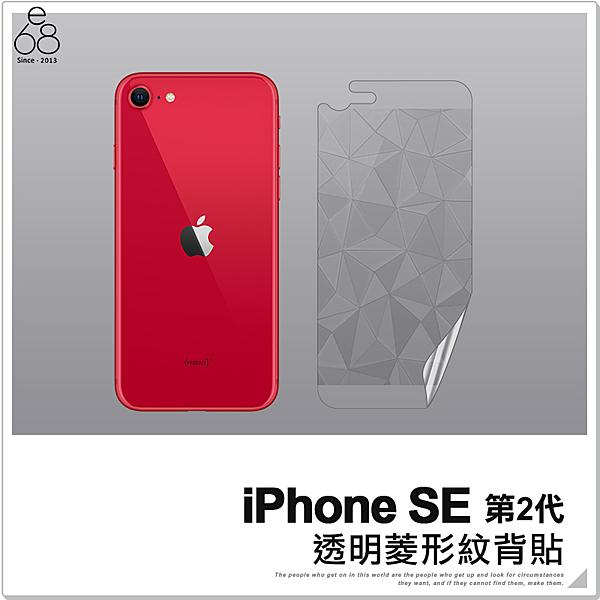 iPhone SE 第2代 4.7吋 菱形紋 背貼 透明 手機背面保護貼 鑽石紋 保貼 手機背貼 造型後膜