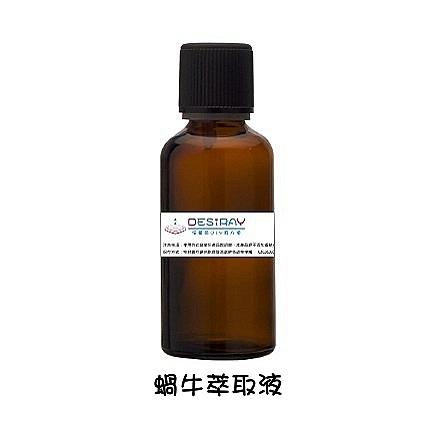 (保濕+賦活聖品)蝸牛萃取液-30ml