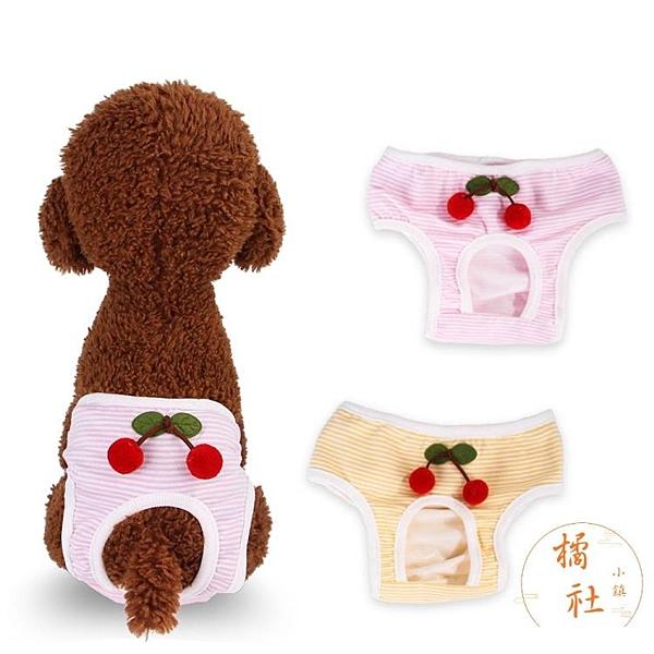 寵物生理褲 狗狗例假姨媽巾衛生巾防騷擾內褲禮貌帶