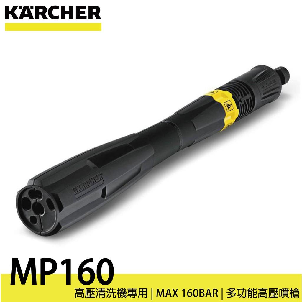 德國凱馳 KARCHER MP160 多功能高壓噴槍