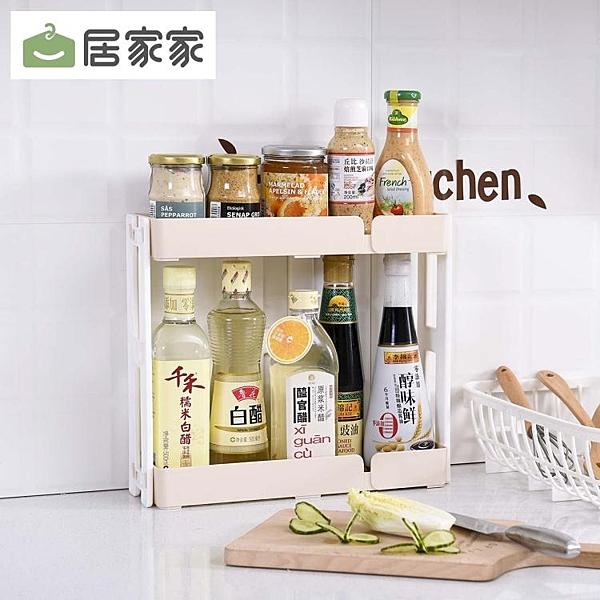 居家家雙層長方形調料架家用多功能置物架廚房用品落地架子收納架 【快速】