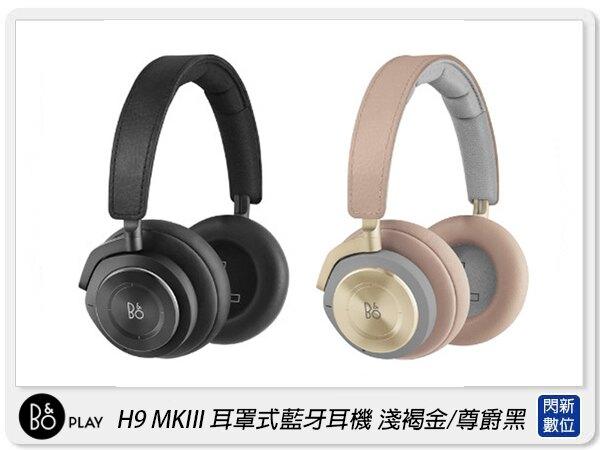 【銀行刷卡金+樂天點數回饋】B&O BeoPlay H9 MKIII 耳罩式藍牙耳機 音樂 通話 淺褐金/尊爵黑(MK3,公司貨)