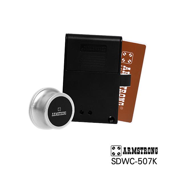 ARMSTRONG 卡片式電子儲櫃抽屜鎖-手把型SDWC-507K(DIY自行組裝)
