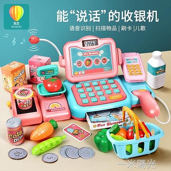 兒童超市收銀機玩具仿真一體機套裝過家家智慧識別售貨機男孩女孩 一米陽光