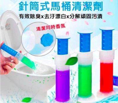 【無賴小舖】馬桶芳香除臭去汙凝膠 馬桶清潔凍  針筒式馬桶清潔劑 馬桶芳香凝膠 除臭去汙 清香 去異味