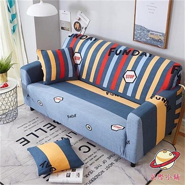 單人全包彈力萬能沙發罩沙發套沙發墊通用沙發巾【星際小舖】