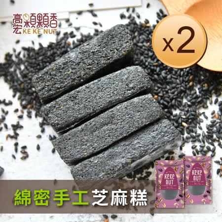 【高宏顆顆香】台灣手工黑芝麻系列-綿密手工芝麻糕(80g/2包)