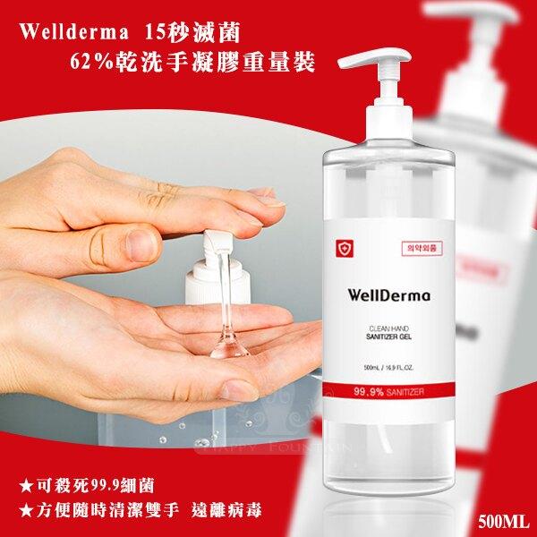 韓國 Wellderma 15秒滅菌 62%乾洗手凝膠500ml