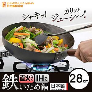 【日本下村工業】日本製IH窒化鐵無塗層炒鍋28CM