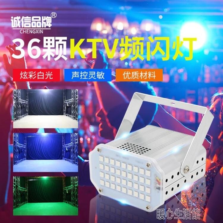 KTV閃光燈36顆聲控頻閃燈包房迷你舞臺燈酒吧七彩爆閃宿舍蹦迪燈YJT