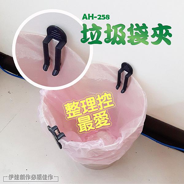 垃圾袋夾子【AH-258】垃圾桶固定夾 垃圾桶夾子 垃圾桶固定器 垃圾袋固定夾 垃圾袋防滑【3C博士】