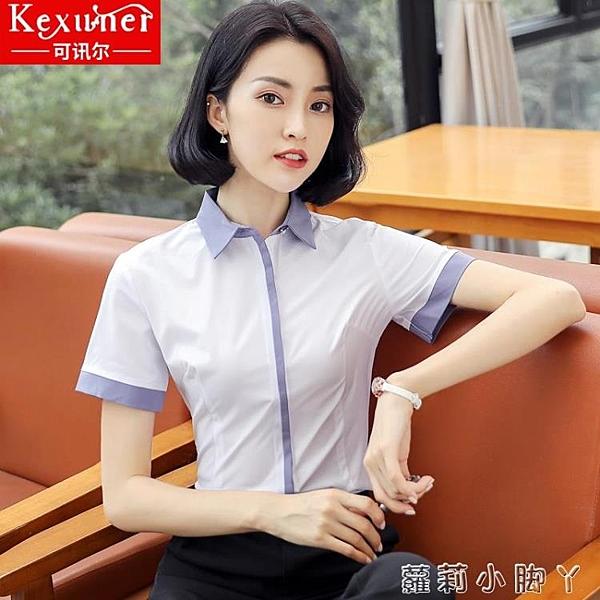 白色襯衫女時尚洋氣清新職業裝2020新款春夏收腰韓版氣質短袖襯衣 蘿莉小腳丫