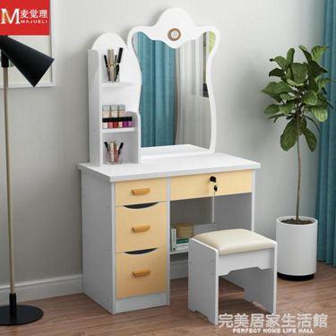 梳妝臺小戶型迷你臥室現代簡約化妝臺80cm收納櫃一體網紅化妝桌子